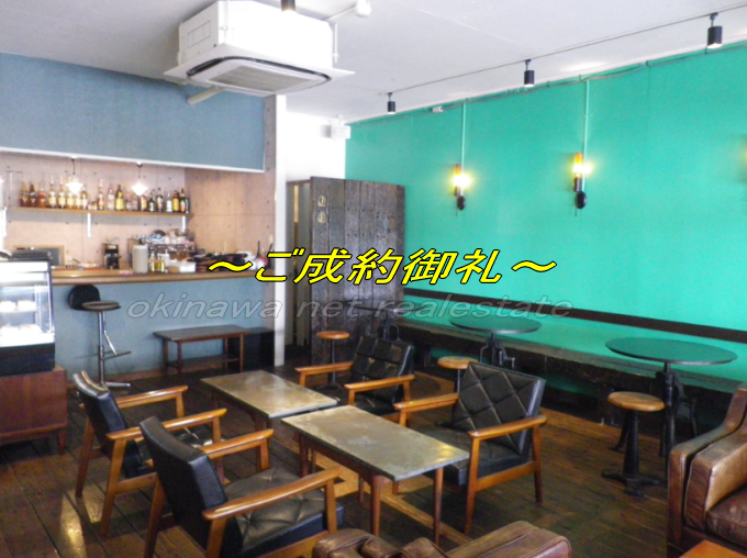 北谷の飲食店(cafe)の居抜き物件