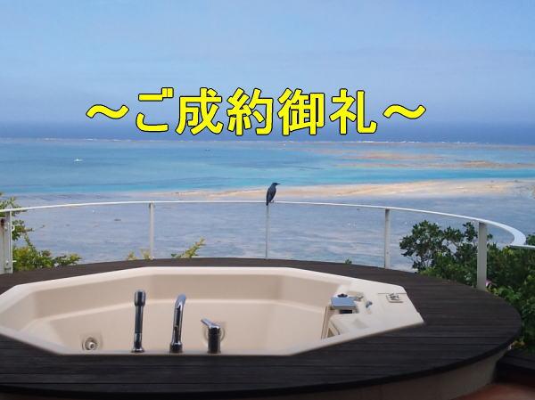 海の見える超豪華・高級売別荘