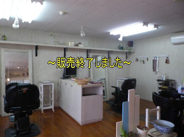 美容室・理容室の居抜き物件