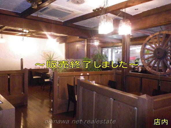国際通り近くの飲食店の居抜き物件(cafe&レストラン)