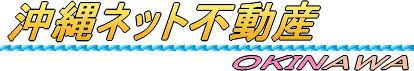 沖縄不動産の売買情報「沖縄ネット不動産」