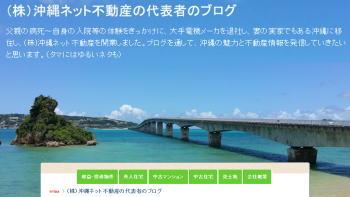 沖縄不動産ブログ