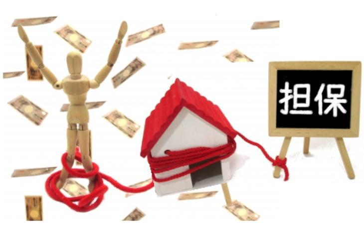 団体信用保険と自宅を担保