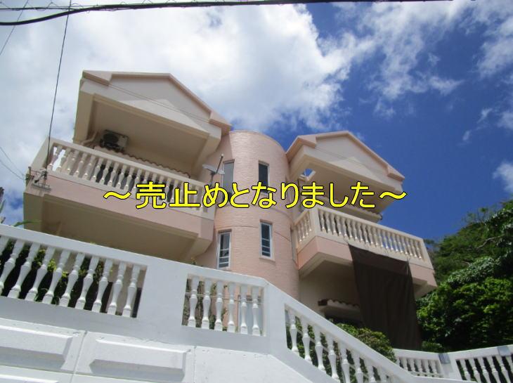 うるま市の売外人住宅
