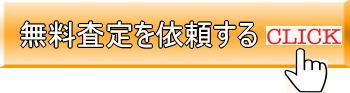 沖縄不動産の売買無料査定依頼