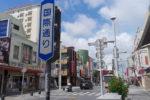 沖縄への移住者のつきない悩み