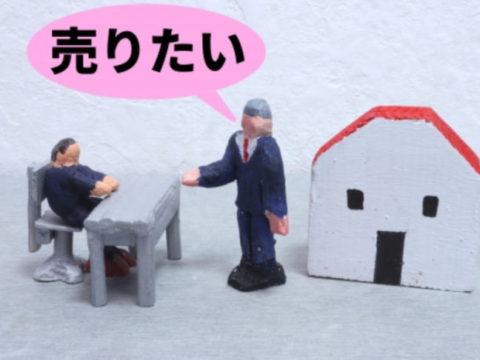 不動産を売却する際の売主の役割