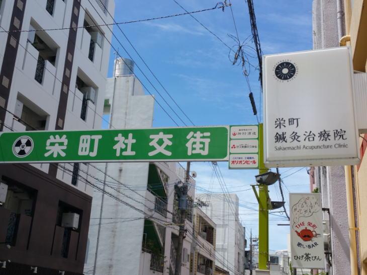 健康に長寿するなら沖縄