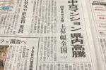 沖縄の中古マンションの価格低下とその意図
