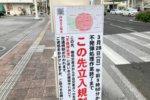 沖縄の土地での不発弾探査と不発弾の処理