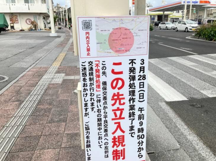 沖縄での不発弾処理
