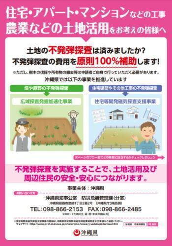 沖縄県の不発弾探査の補助制度