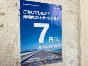 沖縄におけるガソリン税の軽減措置について