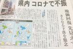 コロナで不振の沖縄の不動産?