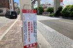 沖縄の建替え工事現場での不発弾の爆破処理